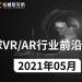 2021年5月VR/AR行业月报 | VR陀螺