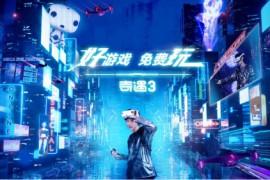 好游戏免费玩!爱奇艺奇遇3 VR一体机正式发布-深圳360全景航拍720全景