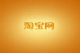 淘宝加购怎么补?有哪些方法?-广东广州深圳佛山东莞360全景VR全景720航拍全景