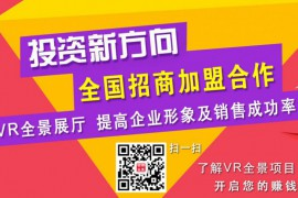 名将VR全景项目诚邀广东广州深圳合作加盟创业投资伙伴。(原创)-360全景VR全景航拍全景