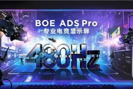 刷新游戏视界 BOE(京东方)专业电竞显示亮相ChinaJoy虎牙展区-深圳360全景航拍720全景