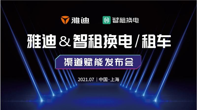 雅迪联手智租换电加码换电生态,探索行业绿色能源新蓝海-深圳360全景航拍720全景